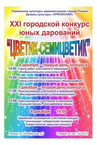 cvetik_2013