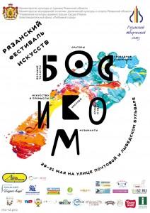 poster с партнерами (1)-01