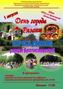Праздник ул. Братиславской 20150