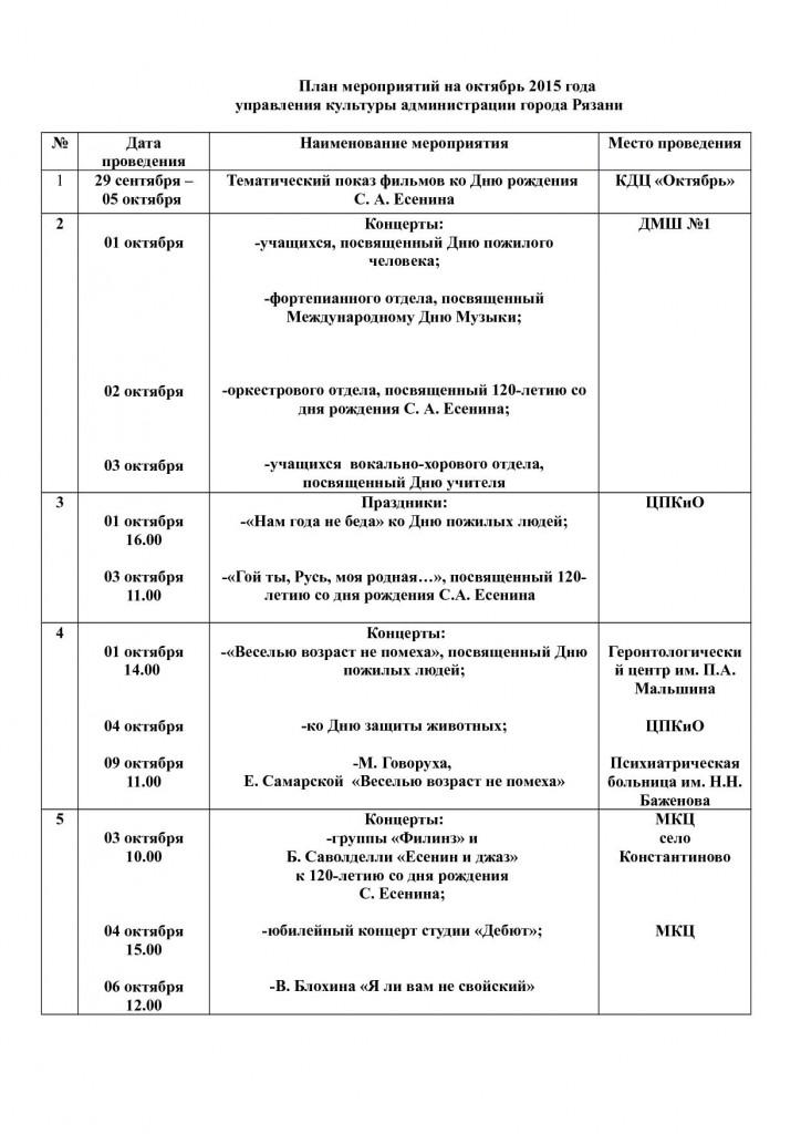 План мероприятий на октябрь 2015 года.page1