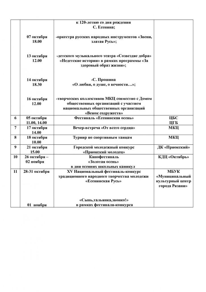 План мероприятий на октябрь 2015 года.page2
