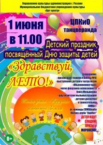 День защиты детей 4